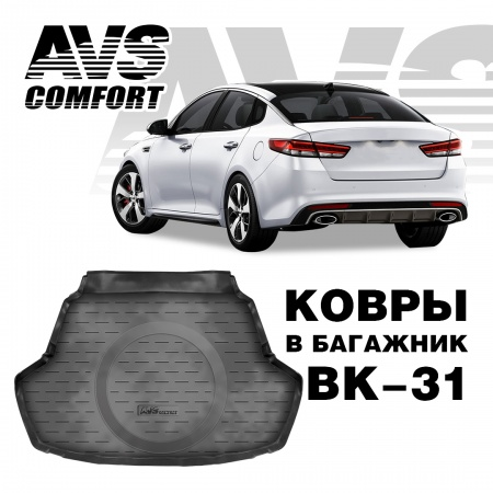Коврик в багажник 3D Kia Optima (2016-) SD AVS BK-31 фото 1
