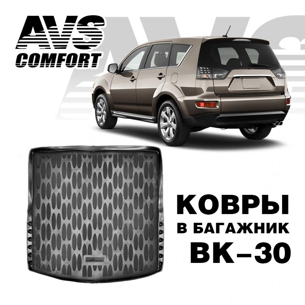 Коврик в багажник 3D Mitsubishi Outlander (2012-) AVS BK-30 (органайзер)