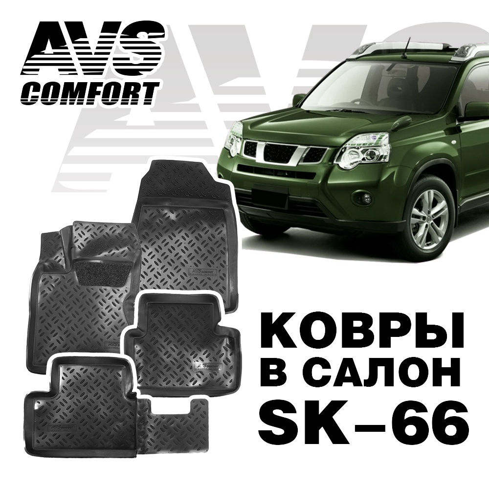 Коврики в салон 3D Nissan X-Trail (T31) (2007-14) AVS SK-66 (4 шт.)